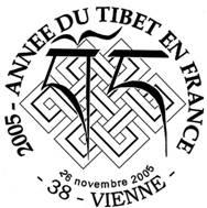 Tampon officiel de la Poste 2005 Année du Tibet